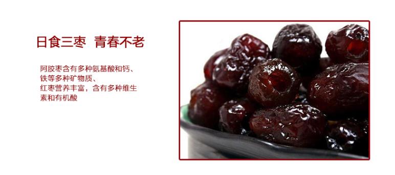 阿胶金丝枣,补品中的佳品~插图(2)