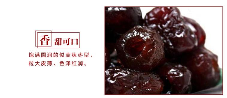 阿胶金丝枣,补品中的佳品~插图(5)