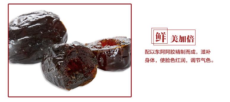 阿胶金丝枣,补品中的佳品~插图(6)