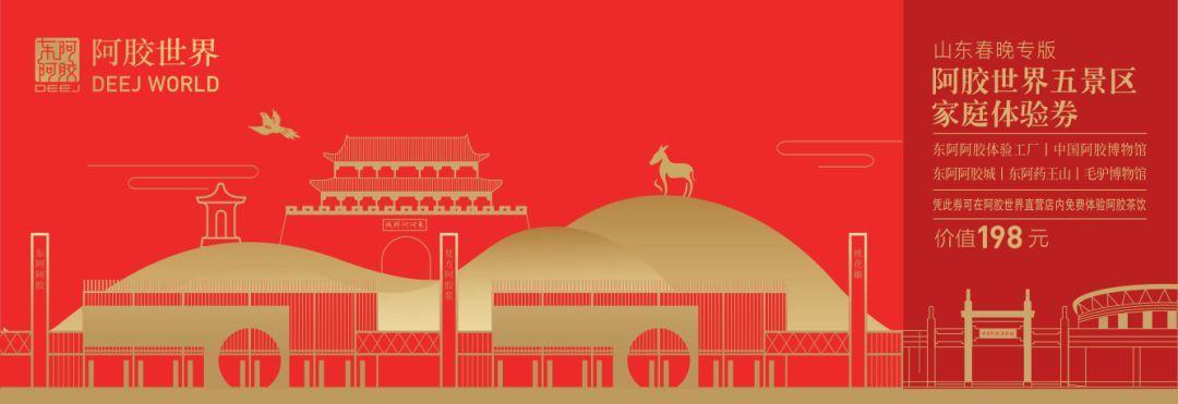 阿胶世界-10万张阿胶世界景区门票助力2020山东春节联欢晚会 大年二十九精彩上演picture Sheet-7