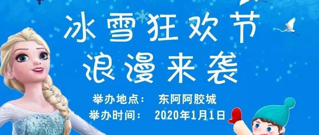 阿胶世界-东阿阿胶城冰雪狂欢节(1月1号)picture