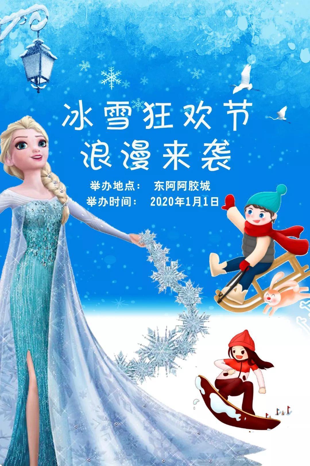 阿胶世界-东阿阿胶城冰雪狂欢节(1月1号)picture Sheet-1