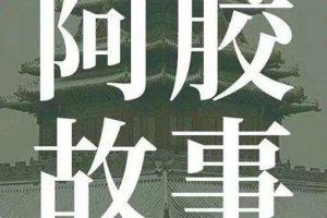 阿胶世界-阿胶换黄马褂picture