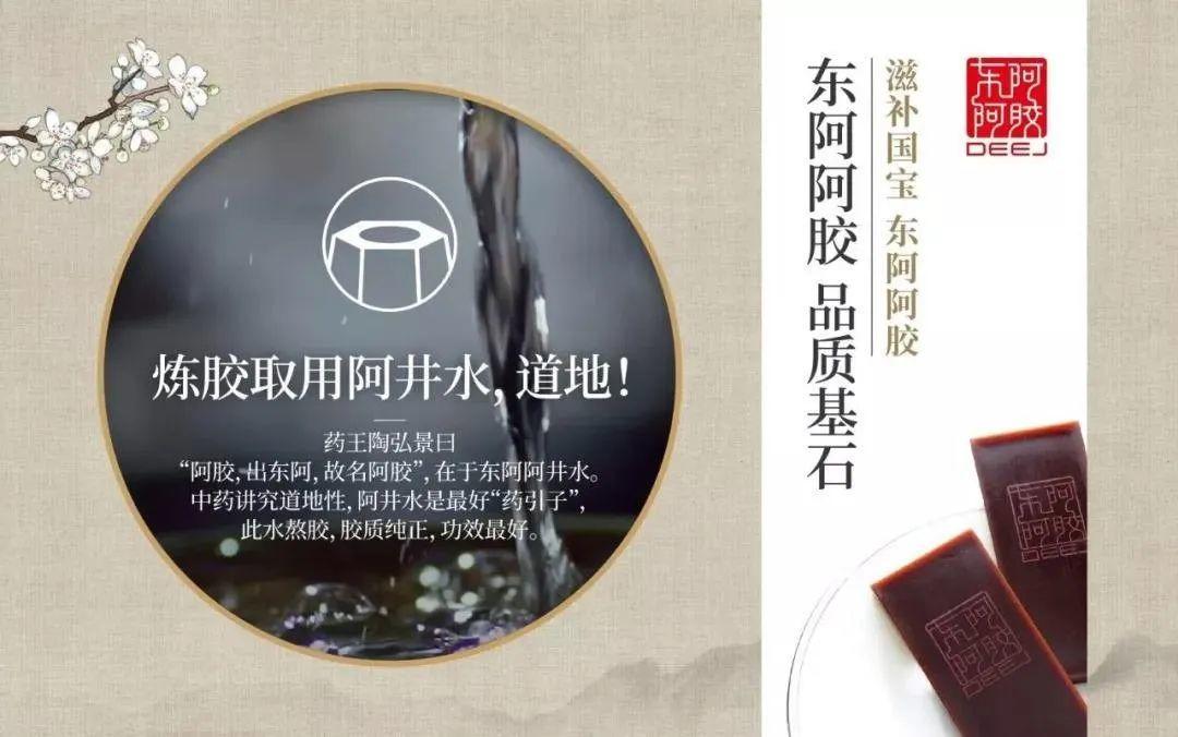 阿胶世界-阿胶传承中华养生智慧(下)picture Sheet-1