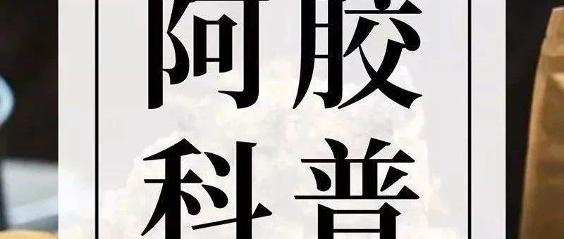 阿胶世界-阿胶传承中华养生智慧(上)picture