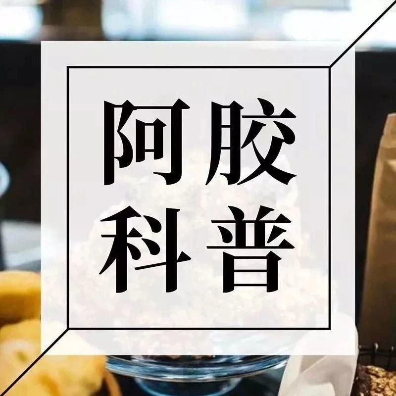 """阿胶世界-""""圣药""""阿胶与名人(上)picture"""