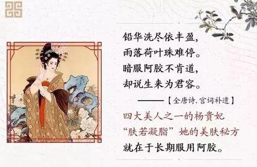 """""""圣药""""阿胶与名人(上)插图(2)"""