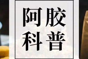 阿胶世界-古今医经典籍论阿胶(下)picture