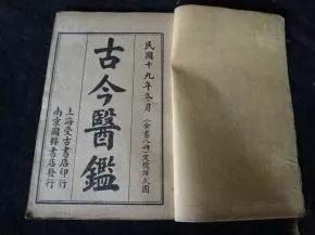 阿胶世界-古今医经典籍论阿胶(下)picture Sheet-1