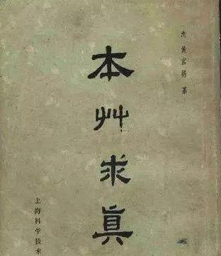 阿胶世界-古今医经典籍论阿胶(下)picture Sheet-2
