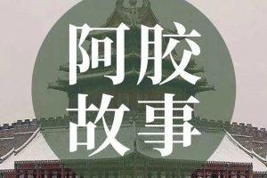 阿胶世界-水火相济 | 阿井水炼就真阿胶-拍案惊奇(四)picture