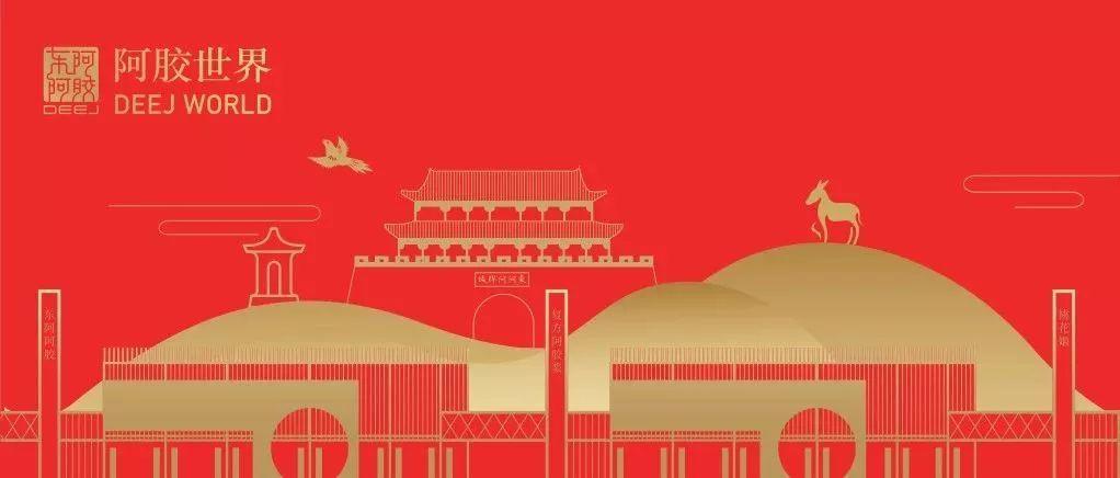 阿胶世界-10万张阿胶世界景区门票助力2020山东春节联欢晚会   大年二十九精彩上演picture