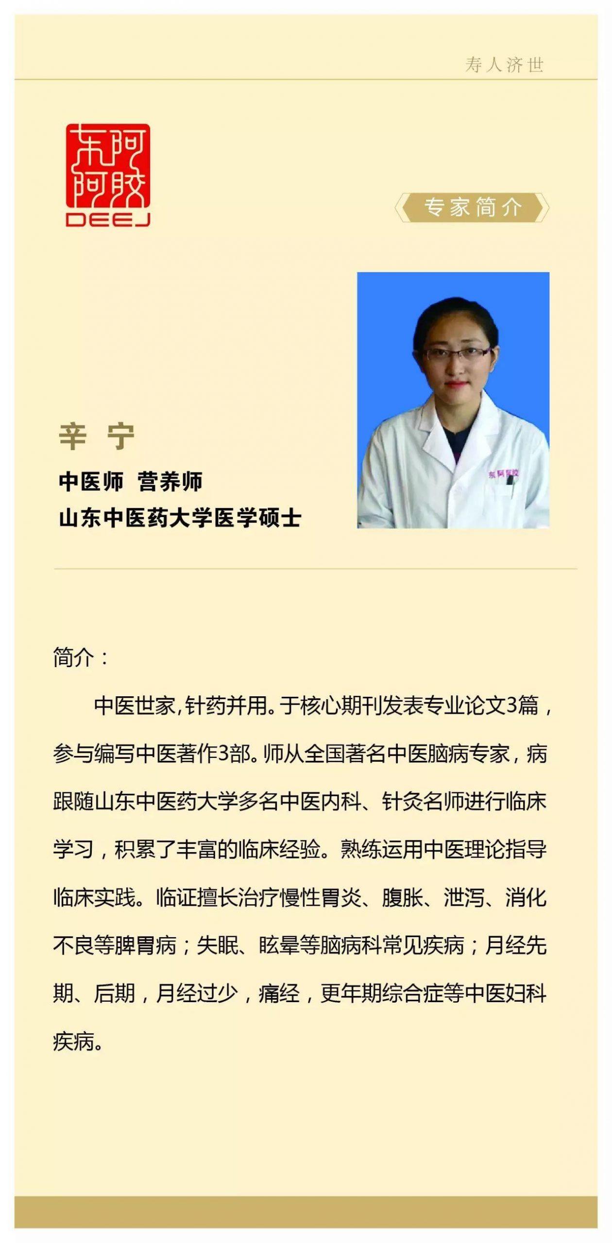 养生百科-东阿阿胶理疗篇—针灸治疗心悸案例分享picture Sheet-3