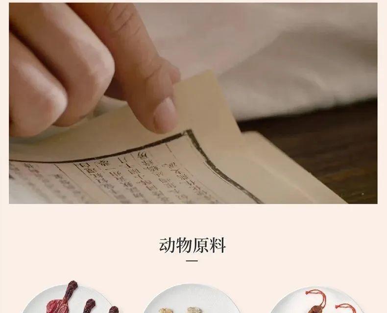 东阿阿胶-皇家围场鹿鞭膏,限时5折!picture Sheet-4