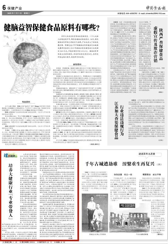 """阿胶新闻-培养大健康行业""""专业带货人""""picture Sheet-3"""