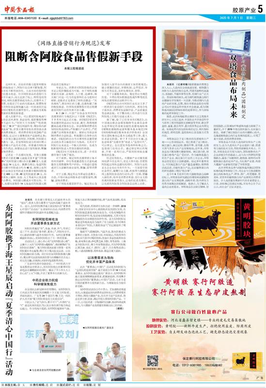 阿胶新闻-《网络直播营销行为规范》发布 阻断含阿胶食品售假新手段picture Sheet-5