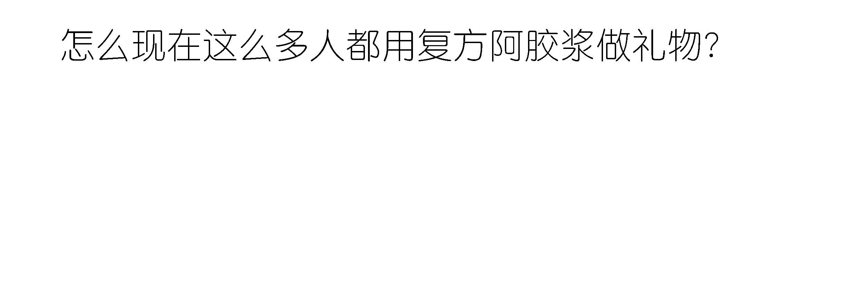 复方阿胶浆-怎么现在这么多人用复方阿胶浆做礼物?!picture Sheet-6