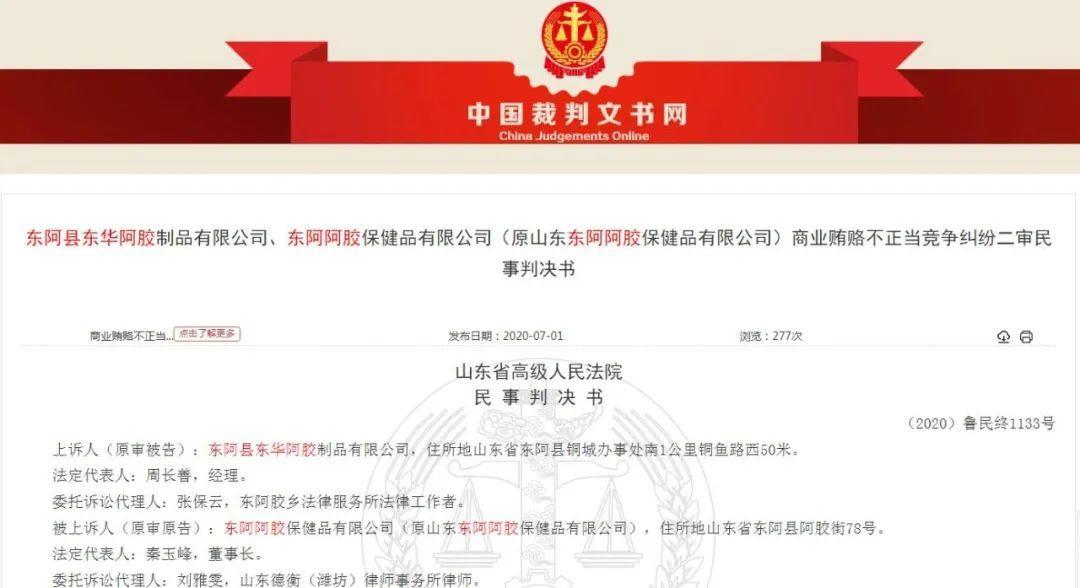 阿胶新闻-东阿东华公司侵权判赔15万元 已变更名称及法人 曾经劣迹斑斑picture Sheet-1