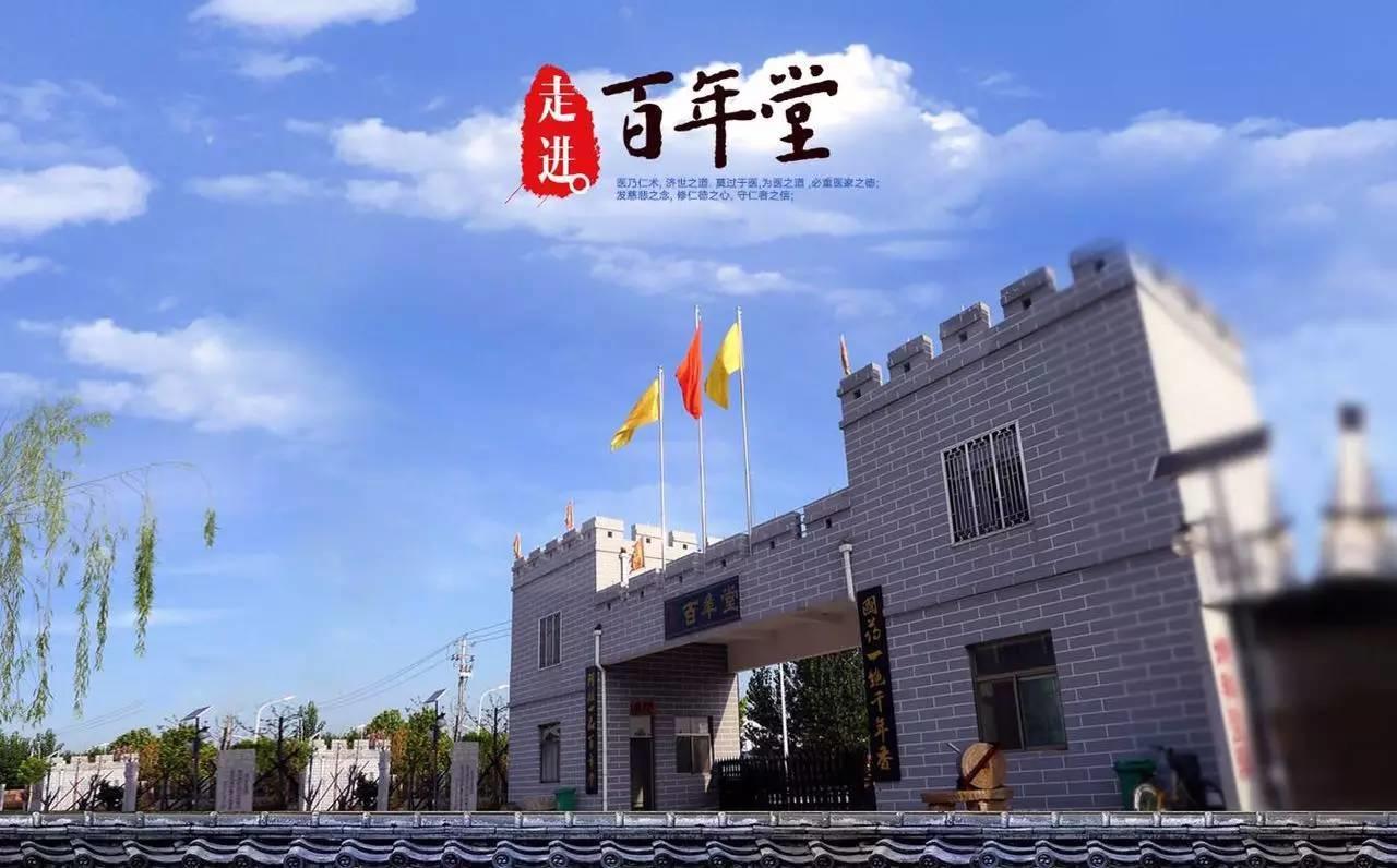 百年堂阿胶-关于百年堂_百年堂企业介绍picture Sheet-1