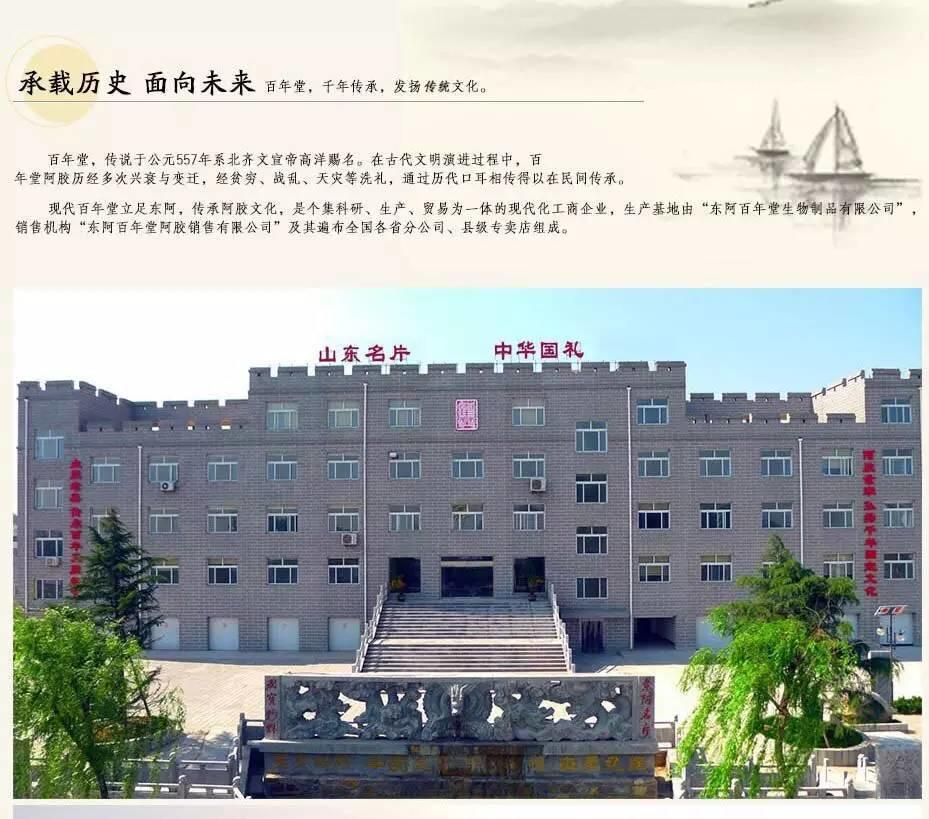 百年堂阿胶-关于百年堂_百年堂企业介绍picture Sheet-2