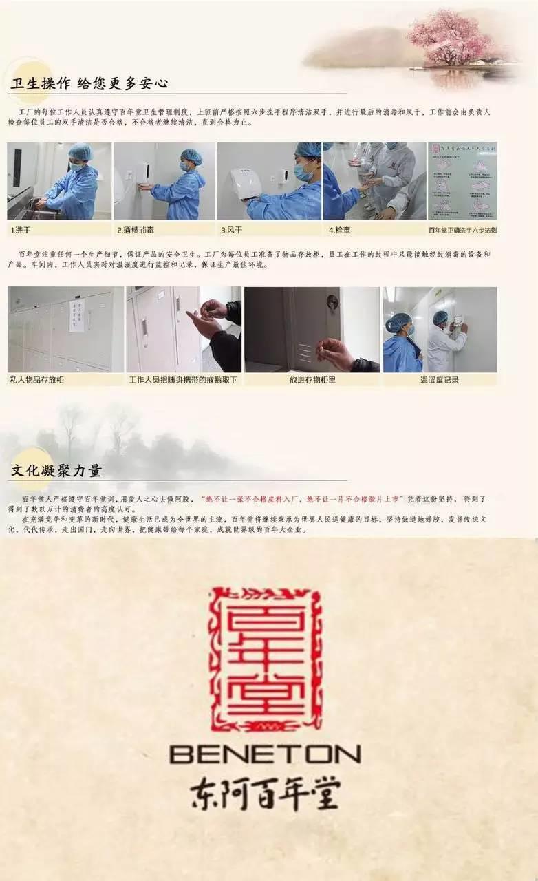 百年堂阿胶-关于百年堂_百年堂企业介绍picture Sheet-5