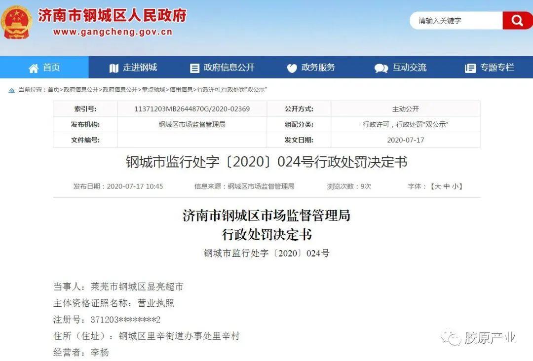 阿胶新闻-山东济南市乐陵赛福佳阿胶蜜枣超限量使用食品添加剂picture