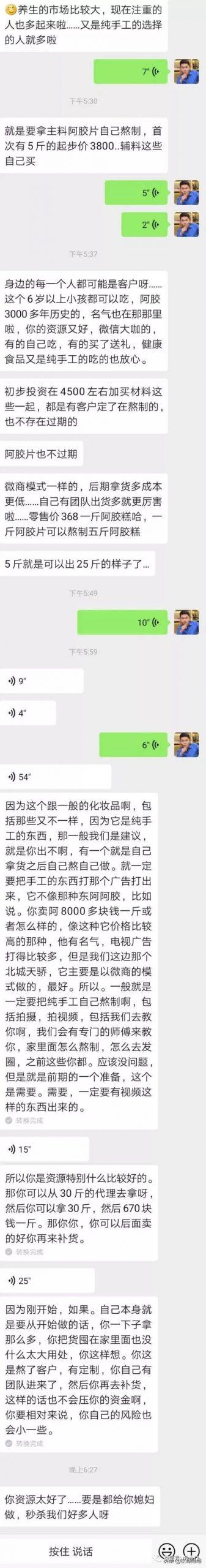 朋友圈最近特别火的宝妈手工阿胶糕(美思康宸)是什么鬼?传销?插图(11)