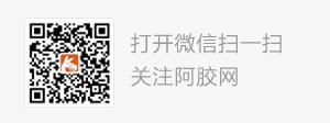 阿胶网微信公众号